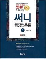 2018 써니 행정법총론 - 전3권