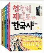 천천히 제대로 읽는 한국사 1~5 세트 - 전5권