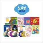 노부영 베이비 10 (2017년판) (10 books + 10 CDs + 1 Guide Book)