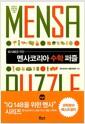 [중고] 멘사코리아 수학 퍼즐