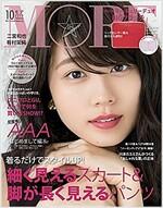 MORE (モア) 2017年 10月號 (雜誌, 月刊)