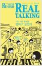 [중고] English Re-Start Real Talking : 잉글리시 리스타트 리얼토킹