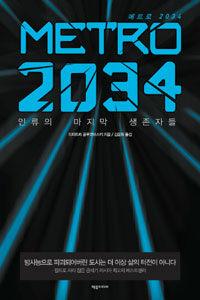 METRO 2034(메트로 2034)