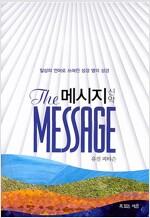[중고] 메시지 신약