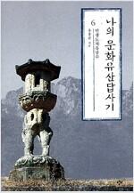[중고] 나의 문화유산답사기 6