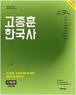 2018 고종훈 한국사 최근5개년 단원별 기출문제 (9급계열)