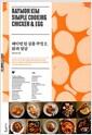 [중고] 레이먼 킴 심플 쿠킹 2 : 닭과 달걀