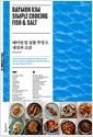 [중고] 레이먼 킴 심플 쿠킹 3 : 생선과 소금