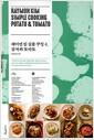 [중고] 레이먼 킴 심플 쿠킹 4 : 감자와 토마토