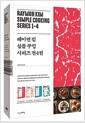 [중고] 레이먼 킴 심플 쿠킹 시리즈 - 전4권