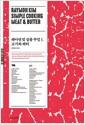 [중고] 레이먼 킴 심플 쿠킹 1 : 고기와 버터
