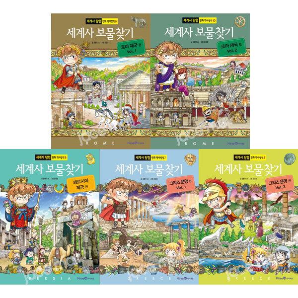 [아이세움] 세계사 보물찾기 시리즈 6-10권 세트 (전5권)