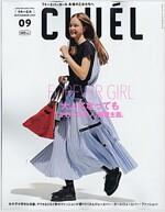 CLUEL(クル-エル) 2017年 09 月號 [雜誌] (雜誌)