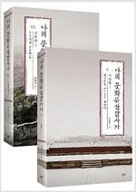 [세트] 나의 문화유산답사기 9~10 서울편 세트 - 전2권