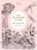 열두 달, 꽃의 시간