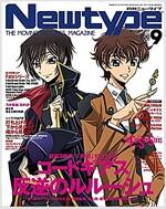 Newtype (ニュ-タイプ) 2017年 09月號 [雜誌] (月刊, 雜誌) (雜誌)