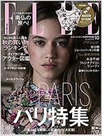 ELLE JAPON (エル·ジャポン) 特別版 2017年 10月號