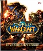 [중고] 월드 오브 워크래프트 : 얼티밋 비주얼 가이드