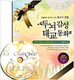 두뇌 감성 태교 동화 세트 (두뇌 자극 태교 동화 + 감성 자극 태교 동화 + CD 2장)