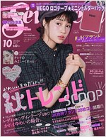 SEVENTEEN (セブンティ-ン) 2017年 10月號 [雜誌]
