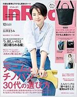 In Red (インレッド) 2017年 10月號 [雜誌] (月刊, 雜誌)