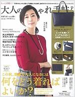 大人のおしゃれ手帖 2017年 10月號 [雜誌] (月刊, 雜誌)
