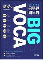 2018 7.9급 공무원 빅보카 BIG VOCA