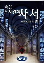 [세트] 죽은 도서관의 사서 (총5권/완결)