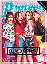 Popteen(ポップティ-ン) SPECIAL EDITION BLACKPINK 2017年 09 月號 [雜誌]: ポップティ-ン 增刊 (雜誌, 不定)