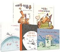 자상한 아빠와 함께 읽는 알콩달콩한 그림책 시리즈 세트...