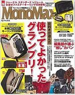 Mono Max (モノ·マックス) 2017年 10月號 [雜誌] (月刊, 雜誌)