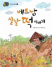 [빅북] 베트남 설날 떡 이야기