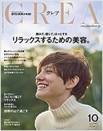 CREA 2017年 10月號 [雜誌]