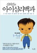 [중고] 신의진의 아이심리백과 : 3~4세 편