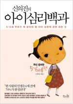 [중고] 신의진의 아이심리백과 : 5~6세 편