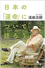 日本の「運命」について語ろう (幻冬舍文庫) (文庫)