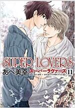 SUPER LOVERS 第11卷 (あすかコミックスCL-DX) (コミック)