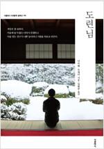 도련님 - 더클래식 세계문학 컬렉션