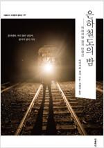 은하철도의 밤 : 겐지 단편선