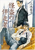 怪盜の伴走者 (創元推理文庫) (文庫)