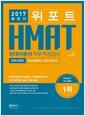 [중고] 2017 하반기 전면개정판 위포트 HMAT 현대자동차 직무적성검사 최신기출유형 + 실전모의고사