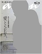 anan (アンアン) 2017年 8/23號 [ 愛とSEX ] (雜誌, 週刊)