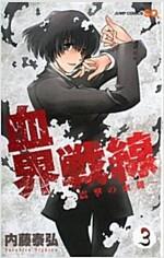 血界戰線 3 ―震擊の血槌― (ジャンプコミックス) (コミック)