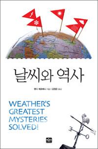날씨와 역사