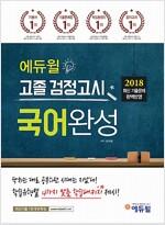 2018 에듀윌 고졸 검정고시 국어완성