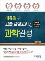 2018 에듀윌 고졸 검정고시 과학완성
