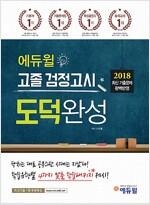 2018 에듀윌 고졸 검정고시 도덕완성