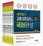 2018 에듀윌 고졸 검정고시 과목완성 세트 - 전7권
