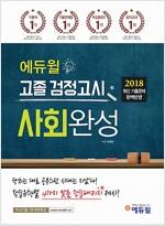 2018 에듀윌 고졸 검정고시 사회완성