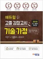 2018 에듀윌 고졸 검정고시 기술.가정 합격키트